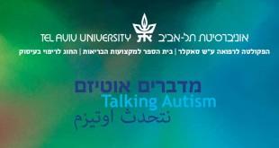 מדברים אוטיזם